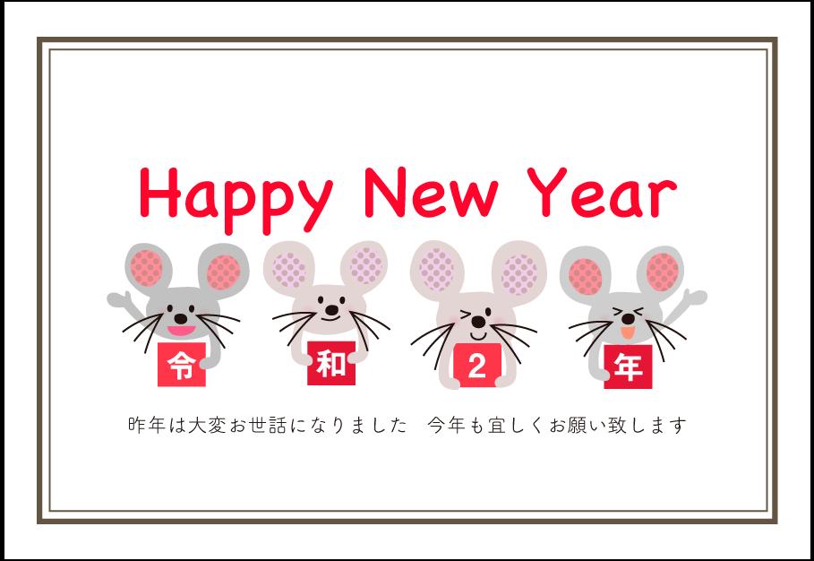 かわいい!年賀状 2020 Happy New Year テンプレートイラストフリー素材 ねずみの令和2年 年賀状