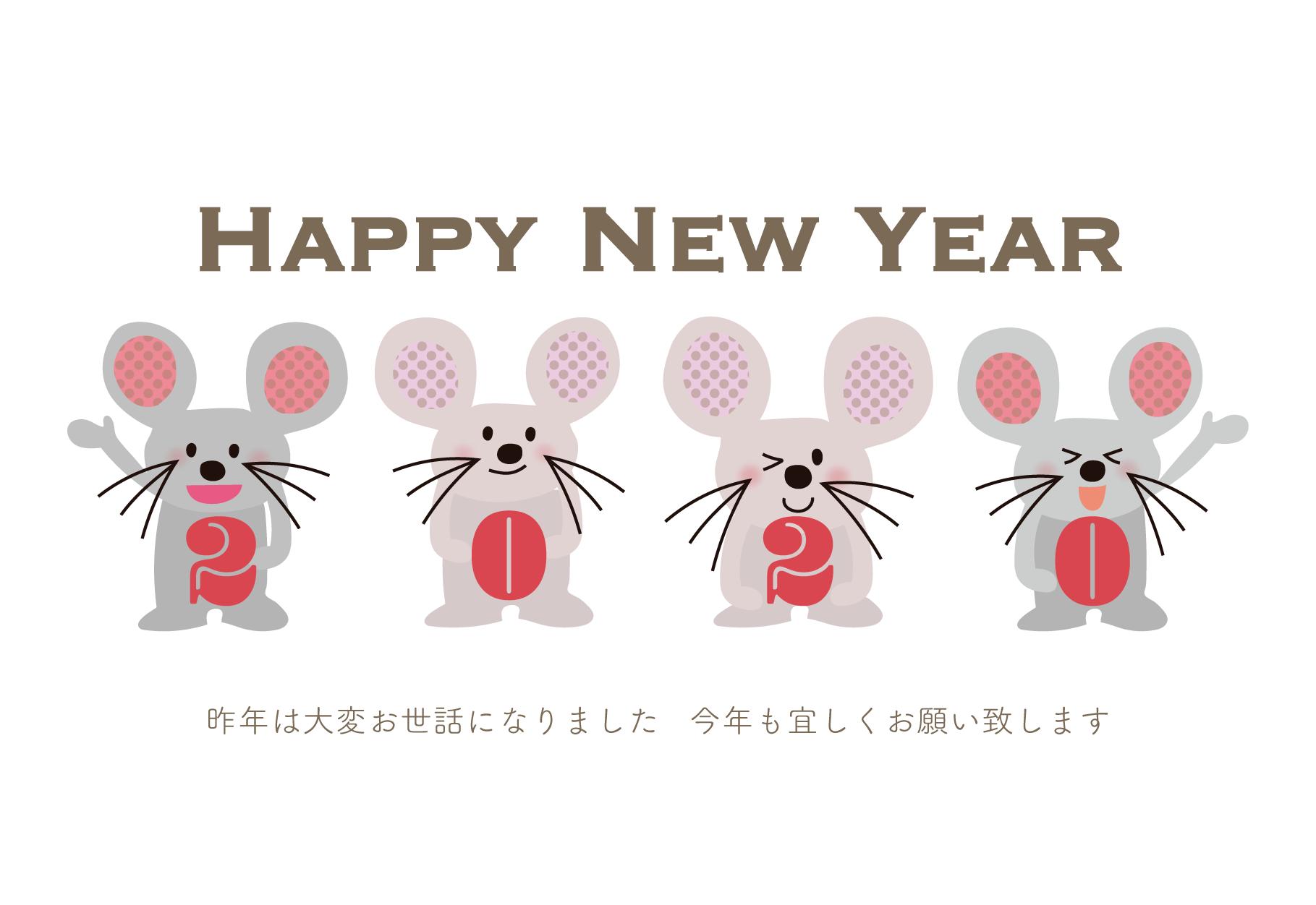 年賀状 2020 HAPPY NEW YEAR テンプレートイラスト!無料素材 ねずみ