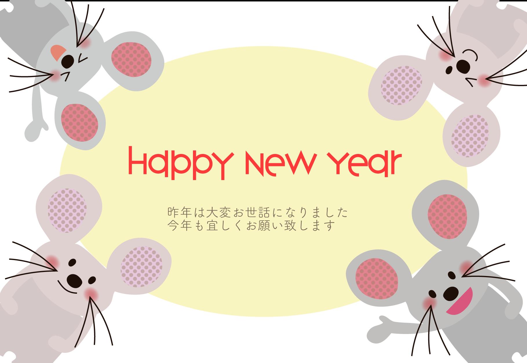 かわいい!年賀状 2020 Have a Happy New Yearテンプレートかわいいイラスト!フリー素材 ねずみの楽しい年賀状