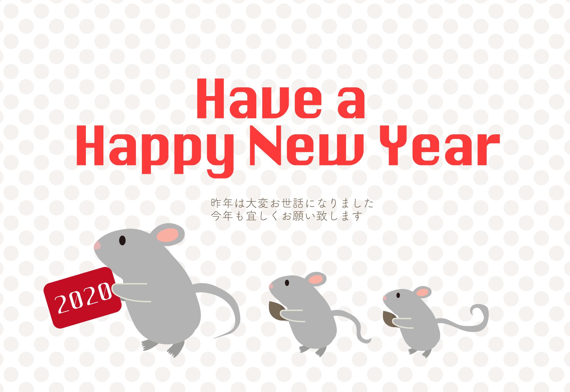 年賀状 2020 Have a Happy New Yearテンプレートかわいいイラスト!無料素材 ねずみの親子