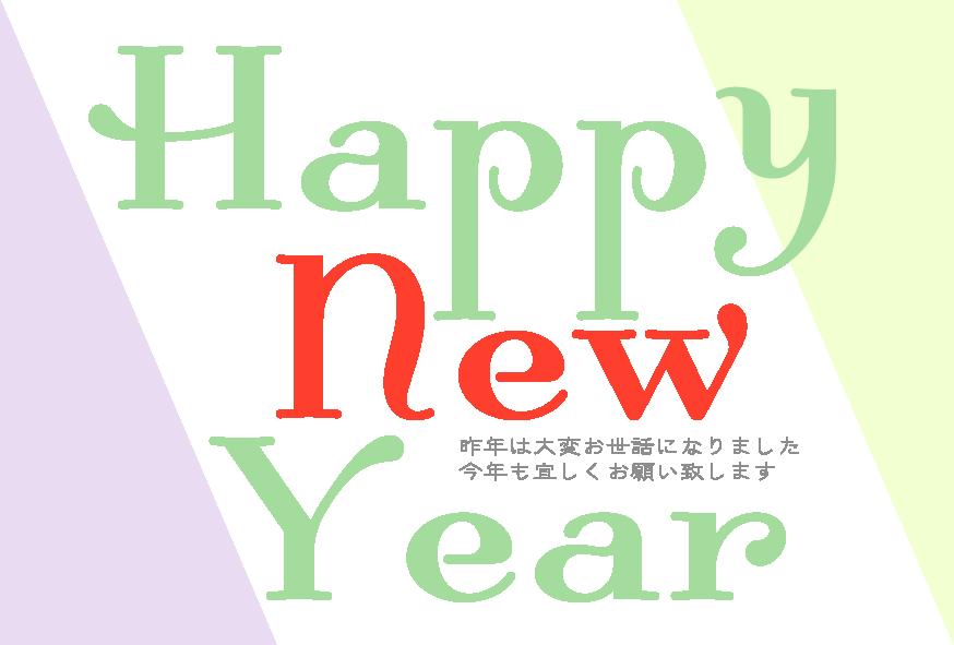 おしゃれ!通年使える 年賀状 無料イラストテンプレート素材(PDF/PNG)