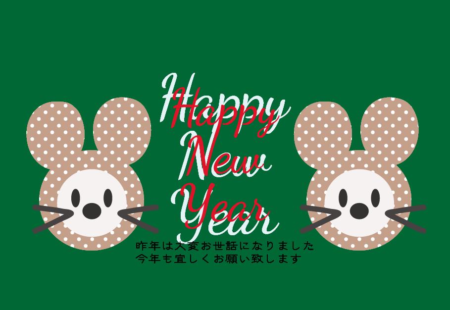 かわいい!年賀状 2020 Happy New Year テンプレートイラスト無料素材 子年(ねずみ年) 年賀状